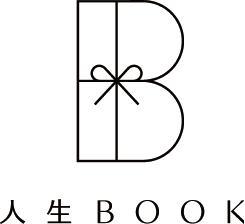人生BOOK